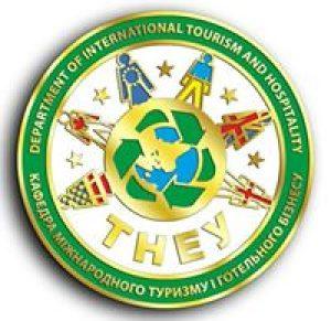 Кафедра міжнародного туризму і готельного бізнесу